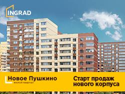 ЖК «Новое Пушкино» - новый корпус уже в продаже Квартиры от 2 млн руб. Ипотека от 4,2%